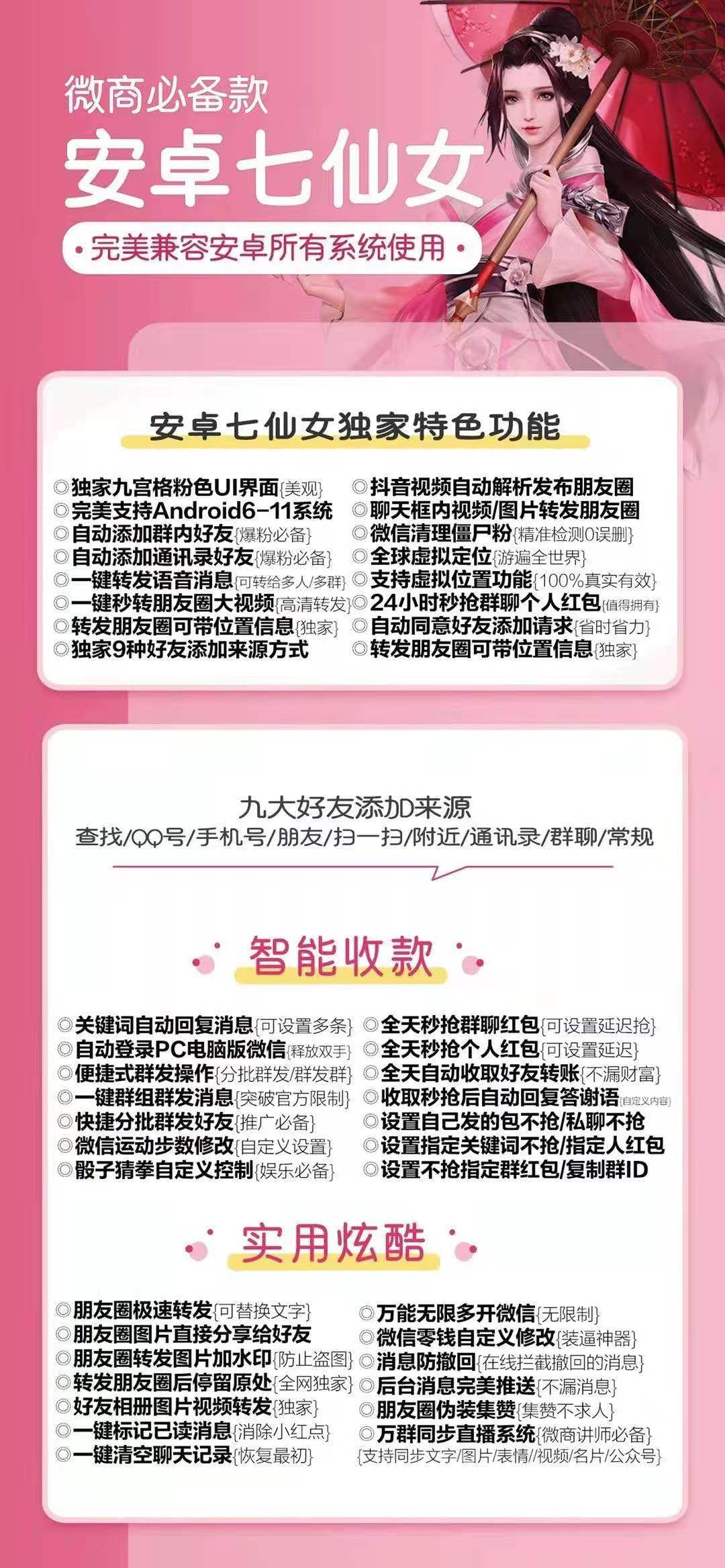安卓七仙女【转发朋友圈虚拟定位万群同步】