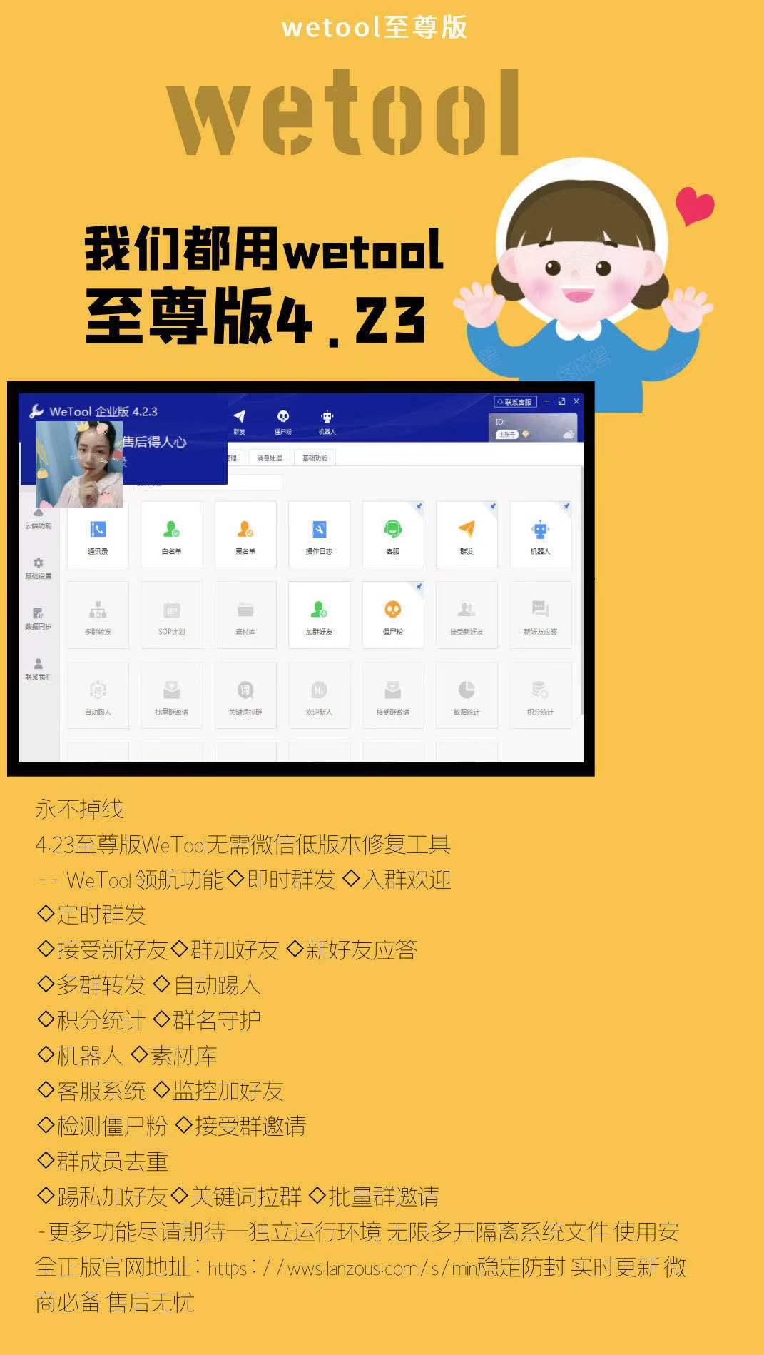 新wetool423至尊版【群发入群还原积分统计检测僵尸】