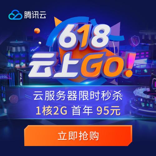 腾讯云618活动服务器,1年95,3年288