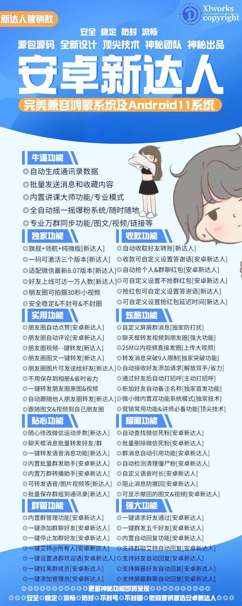 安卓新达人【微信807内置XP框架,微X.分组.美化.畅玩】