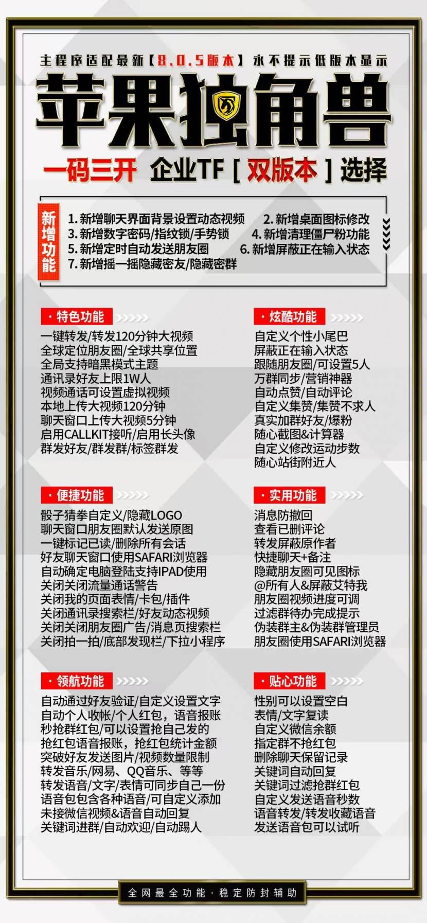 苹果独角兽TF版【背景动态视频定时朋友圈密友清理僵尸】